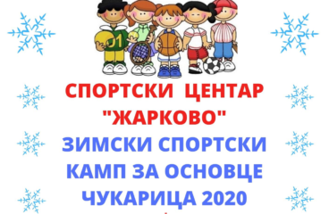 Зимски спортски камп за основце ЧУКАРИЦА 2020